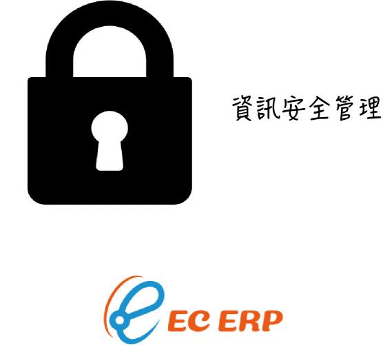 【解決方案】資訊安全