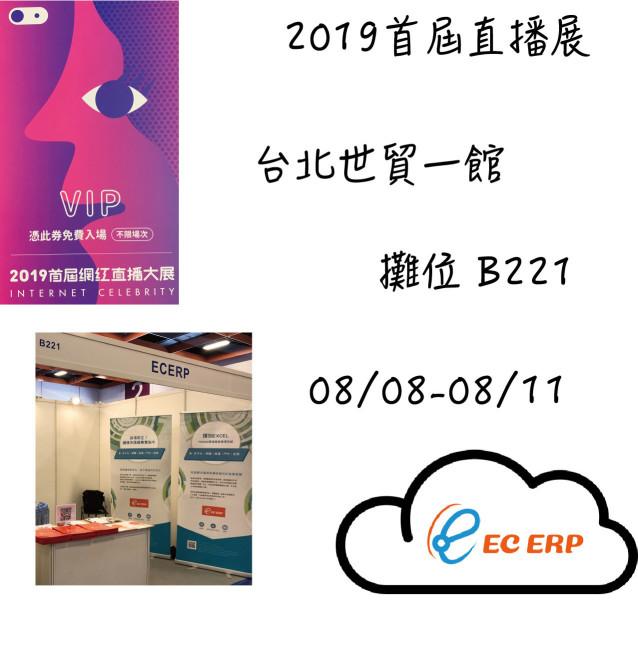 首屆直播大展 世貿一館 攤位B221