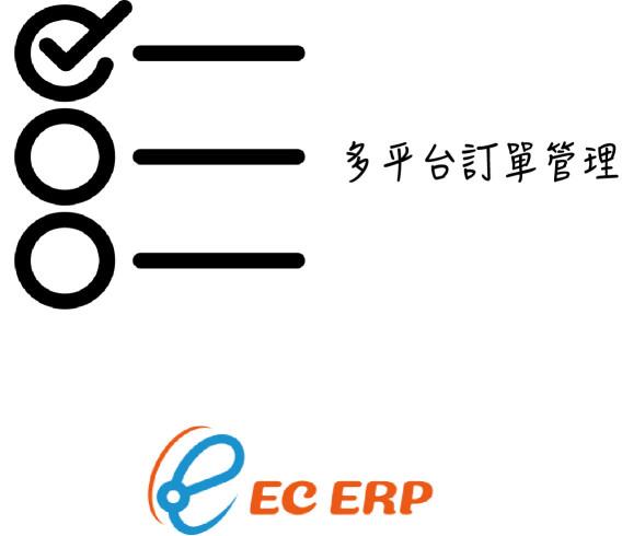 【解決方案】多平台訂單管理