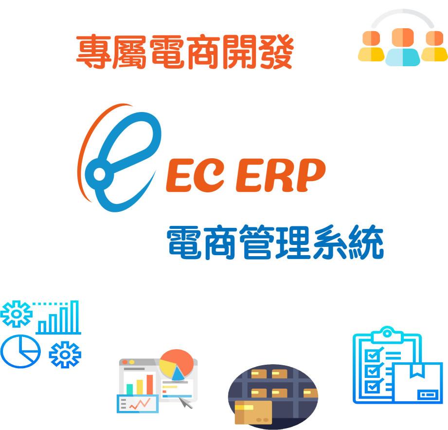 ECERP電商管理系統 專屬電商用