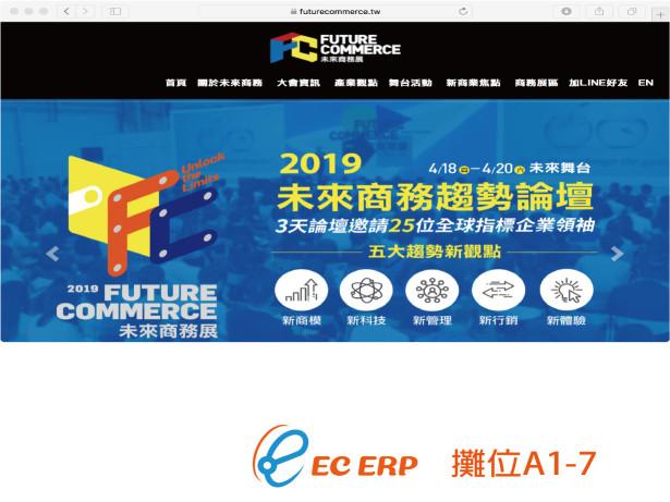 2019未來商務展 4/18-4/20