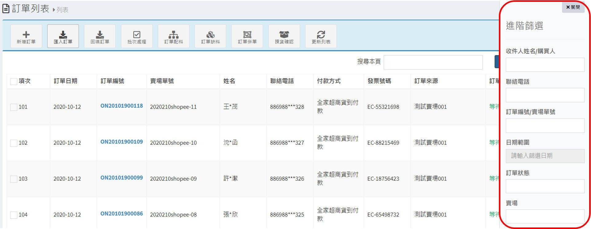 多平台訂單_11