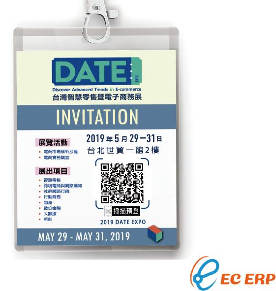 台灣智慧零售暨電子商務展 2019 5/29-5/31 台北世貿一館二樓