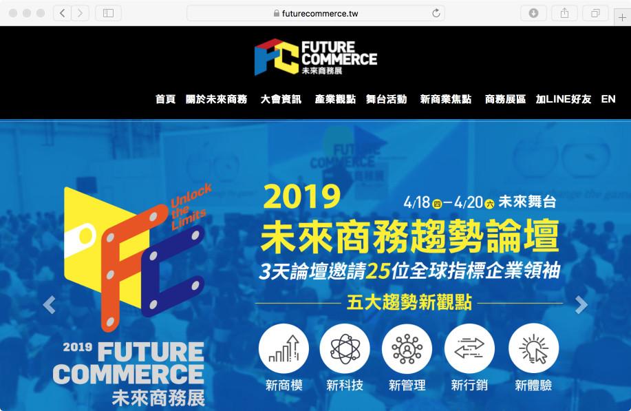 2019年未來商務展
