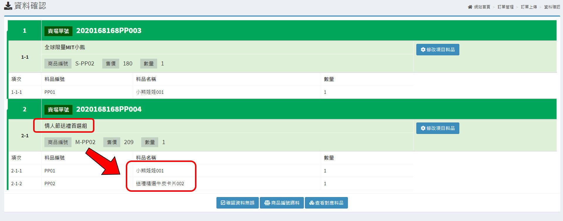 多平台訂單_3