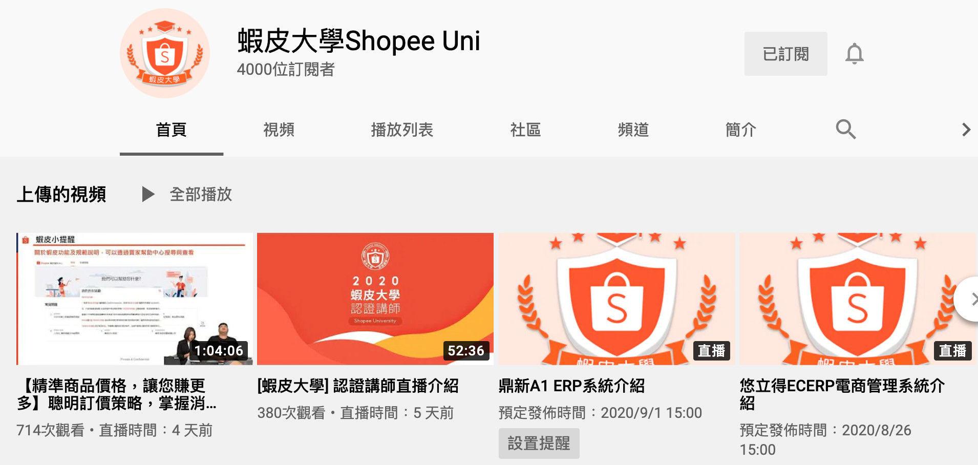 shopee_uni