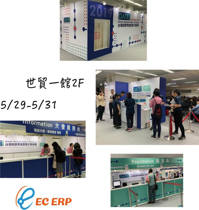 台灣智慧零售暨電子商務展 5/29-5/31
