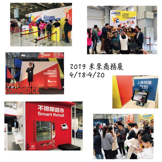 2019年未來商務展 A區最佳創新商模 攤位A1-7