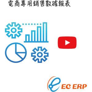 【影片】電商專用銷售數據報表