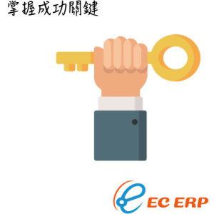 掌握ECERP成功關鍵