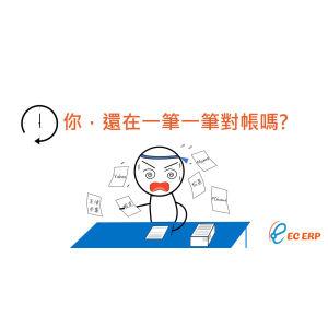 【影片】多平台賣場自動對帳