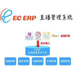 ECRP直播管理系統