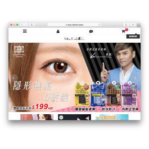 【ECERP 電商管理系統】日韓美妝保養代理業 多層次批發與官網、寄倉訂單管理