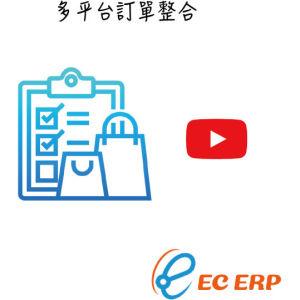 【影片】多平台訂單整合