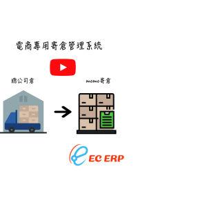 【影片】電商專用寄倉管理系統