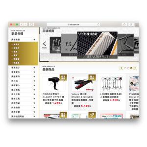 【ECERP 電商管理系統】美髮器材業 多平台訂單管理