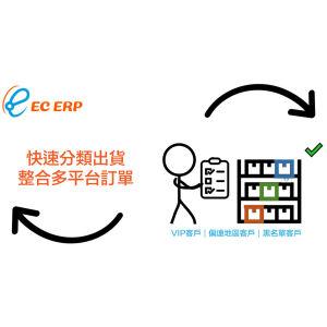 【影片】多平台訂單快速分類出貨