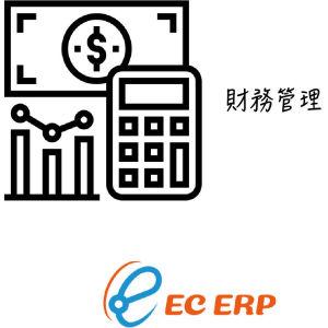 【解決方案】財務管理