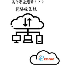 為什麼雲端版系統是未來趨勢