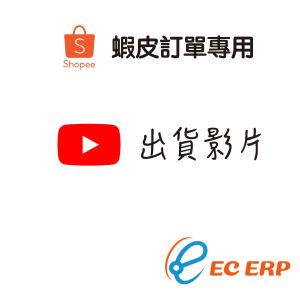【影片】蝦皮訂單API整合