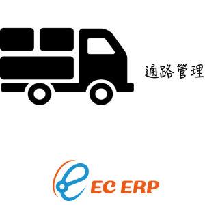 【解決方案】多平台通路管理
